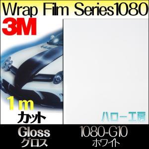 ラップフィルム1080シリーズ1080-G10 グロスホワイト1524mm×1m|3333-mmmstore