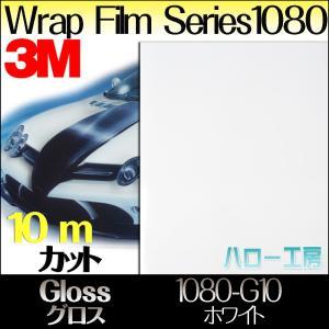 ラップフィルム1080シリーズ1080-G10 グロスホワイト1524mm×10m|3333-mmmstore