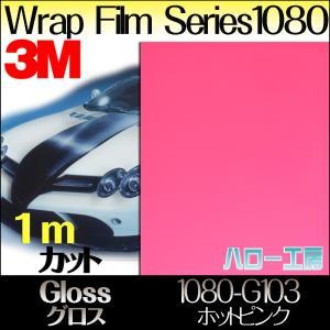 ラップフィルム1080シリーズ1080-G103 グロスホットピンク1524mm×1m|3333-mmmstore