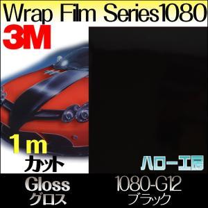 ラップフィルム1080シリーズ1080-G12N グロスブラック1524mm×1m|3333-mmmstore