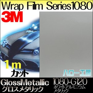 ラップフィルム1080シリーズ1080-G120 グロスホワイトアルミニウム1524mm×1m|3333-mmmstore