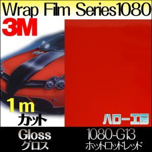 ラップフィルム1080シリーズ1080-G13 グロスホットロッドレッド1524mm×1m|3333-mmmstore