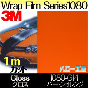 ラップフィルム1080シリーズ1080-G14 グロスバーントオレンジ1524mm×1m|3333-mmmstore