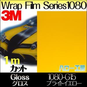 ラップフィルム1080シリーズ1080-G15 グロスブライトイエロー1524mm×1m|3333-mmmstore