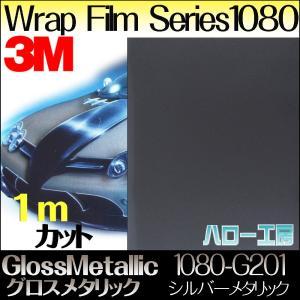 ラップフィルム1080シリーズ1080-G201 グロスシルバーメタリック1524mm×1m|3333-mmmstore