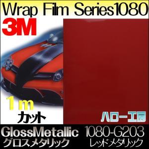 ラップフィルム1080シリーズ1080-g203 グロスレッドメタリック1524mm×1m|3333-mmmstore