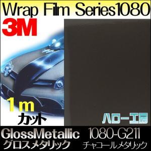 ラップフィルム1080シリーズ チャコールメタリック 1080-G211 1524mm×1m|3333-mmmstore