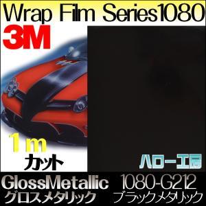 ラップフィルム1080シリーズ1080-G212 グロスブラックメタリック1524mm×1m|3333-mmmstore