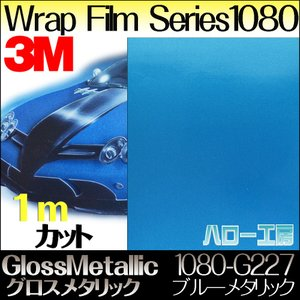 ラップフィルム1080シリーズ1080-G227 グロスブルーメタリック1524mm×1m|3333-mmmstore