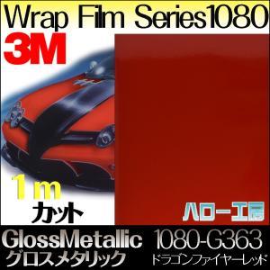 ラップフィルム1080シリーズ ドラゴンファイヤーレッド 1080-G363 1524mm×1m|3333-mmmstore
