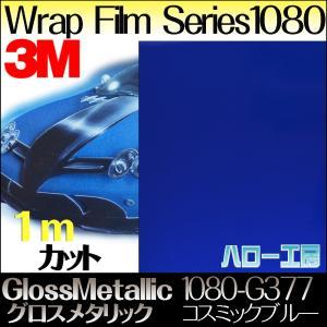ラップフィルム1080シリーズ コズミックブルー 1080-G377 1524mm×1m|3333-mmmstore