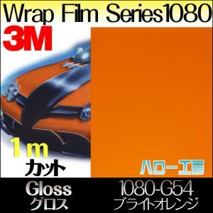 ラップフィルム1080シリーズ1080-G54 グロスブライトオレンジ1524mm×1m 3333-mmmstore