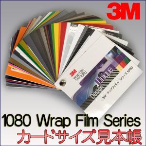 ラップフィルム 1080シリーズ 全色サンプル冊子 80mm×100mm|3333-mmmstore