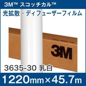 3635-30(乳白) ディフューザーフィルム 1220mm巾×45.7m 1本|3333-mmmstore