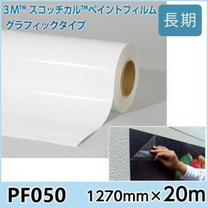 ペイントフィルム PF050 粗面・コンクリート・タイル 長期 白 1270×20m(原反1本売り) 3333-mmmstore