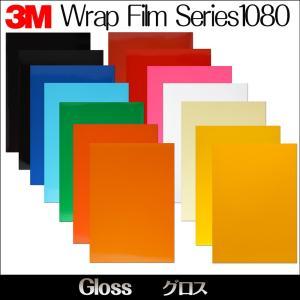ラップフィルム1080シリーズグロス系全14色当店規格品500mm×750mm(1枚)|3333-mmmstore