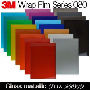 ラップフィルム1080シリーズ グロスメタリック系全19色当店規格品500mm×750mm(1枚)|3333-mmmstore
