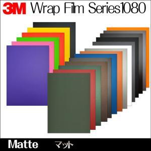 ラップフィルム1080シリーズマット系19色当店規格品500mm×750mm(1枚)|3333-mmmstore