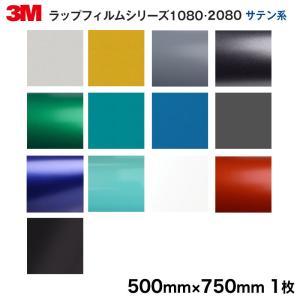 ラップフィルム1080シリーズ サテン系全10色当店規格品500mm×750mm(1枚)|3333-mmmstore