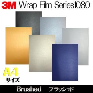 ラップフィルム1080シリーズ ブラッシュド系全6色当店規格品297mm×210mm(1枚)|3333-mmmstore