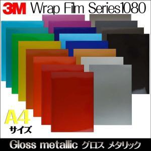 ラップフィルム1080シリーズ グロスメタリック系全19色当店規格品297mm×210mm(1枚)|3333-mmmstore