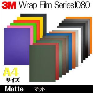 ラップフィルム1080シリーズマット系全20色当店規格品297mm×210mm(1枚)|3333-mmmstore