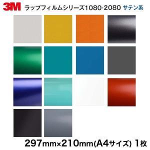 ラップフィルム1080シリーズ サテン系全10色当店規格品297mm×210mm(1枚)|3333-mmmstore