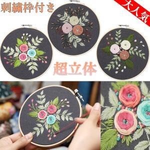 サイズ(約):15X15cm  刺繍糸:綿 刺繍布(図案印刷) 材質:木製、布 刺繍糸、 刺繍針2本...