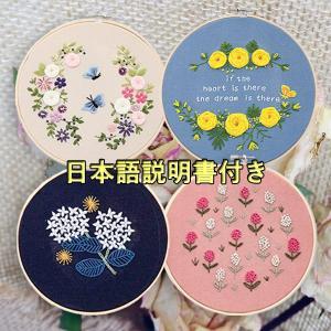 サイズ(約):20X20cm  刺繍糸:綿 刺繍布(図案印刷) 材質:木製、布 刺繍糸、 刺繍針2本...