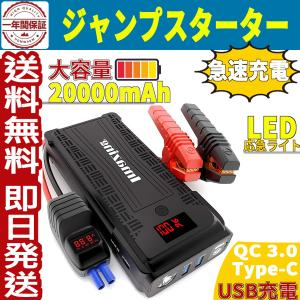 エンジンスターター12V車用 16V ジャンプスターター バッテリー上がり 大容量20000mAh モバイルバッテリー QC3.0 LED応急ライト搭載 1年保証 Imazing|34618
