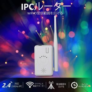IPCルーター WIFI中継器 電波ブースター 信号ブースター 監視カメラ 防犯カメラ 屋外 電波強...