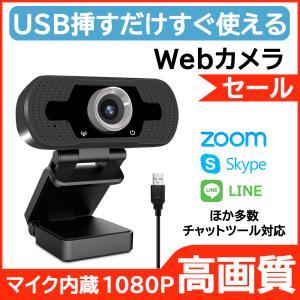 即納 Webカメラ 1080P マイク内蔵 オートフォーカス ウェブカメラ ビデオ会議 Webcam...