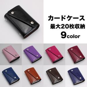 カードケース 20枚収納 全9色 磁気防止 レザー スリム カード入れ 男女兼用 kk1816|34618