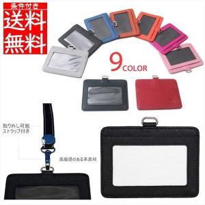 IDカードホルダー & ストラップ セット 本革製 9色 定期入れ パスケース カードケース ICカード入れ 薄型 男女兼用 34618