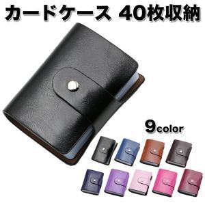 カードケース 40枚収納 全9色 磁気防止 レザー 大容量 カード入れ 男女兼用 kk1803|34618