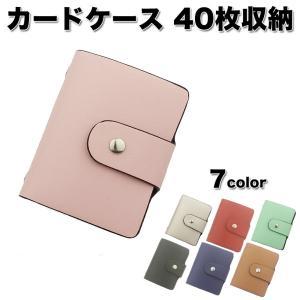 カードケース 40枚収納 全7色 磁気防止 レザー 大容量 カード入れ 男女兼用 kk1805|34618