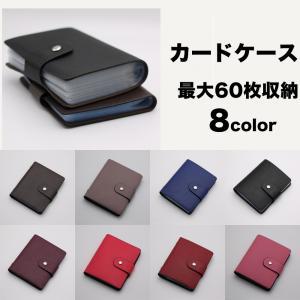 カードケース 60枚収納 全8色 磁気防止 レザー 大容量 カード入れ 男女兼用 kk1809|34618