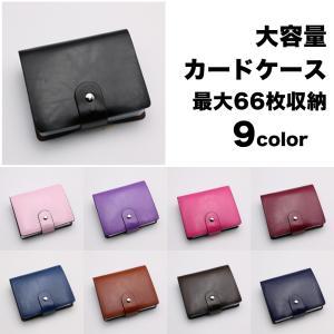 カードケース 66枚収納 全5色 磁気防止 レザー 大容量 カード入れ 男女兼用 kk1811|34618