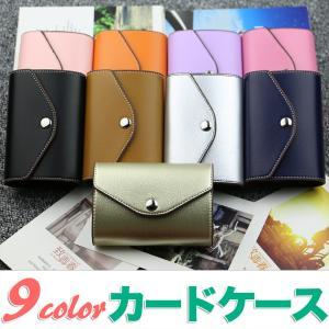 カードケース 10枚収納 全9色 磁気防止 レザー スリム カード入れ 男女兼用 kk1814|34618
