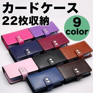カードケース 22枚収納 全9色 磁気防止 レザー スリム カード入れ 男女兼用 kk1815|34618
