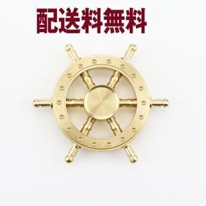 ハンドスピナー舵 かじ 純銅製 高速回転 ストレス解消 取り外し 指遊び ゴールド レア品 送料無料 34618