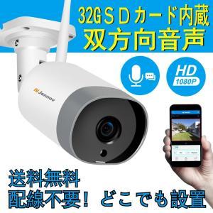 Jennov wifi監視カメラ 1080P高画質 家庭用 防犯カメラ ワイヤレス 屋外対応  32GMicro SD カード内蔵 双方向音声  パソコン/スマホ対応 遠隔監視 34618