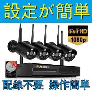Jennov防犯カメラ ワイヤレス 屋外屋内 200万画素 1080P HD高画質  HDD 1TB内蔵  NVRセット  遠隔操作 マイク内蔵 録音付き監視 日本語マニュアル 34618