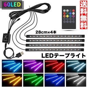 テープライト USB式 60LED RGB 車内装飾用 音に反応 防水 全8色に切替 高輝度 フット...