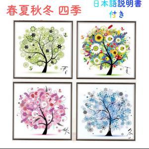 クロスステッチセット「春夏秋冬 四季 4枚」  ステッチ数:180 x 180 x 4  色数:春1...