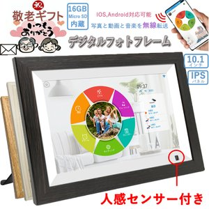 デジタルフォトフレーム wifi 10.1インチ 16GB 1280*800高画質 写真動画再生 自...