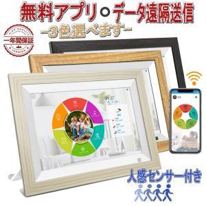 デジタルフォトフレーム wifi 10.1インチ 木製 16GB 人感センサー 自動オンオフ 128...