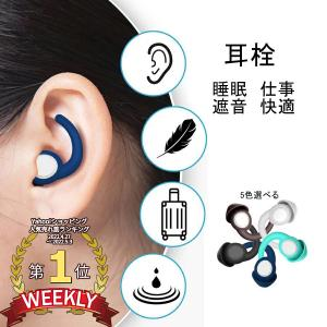 Timeセール 耳栓 イヤープラグ 睡眠 高性能 2ぺア いびき対策 5色 フィット感 耳が痛くなら...