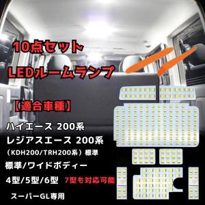 ハイエース200系 4型/5型/6型 スーパーGL用 LED ルームランプ ホワイト/イエロー カスタム 室内灯 専用設計 爆光 標準/ワイドボディ LEDバルブ 内装パーツ|34618