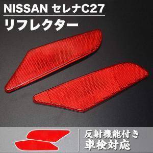 ニッサン セレナC27 リフレクター 左右セット 反射機能付き 取付簡単 車検対応|34618